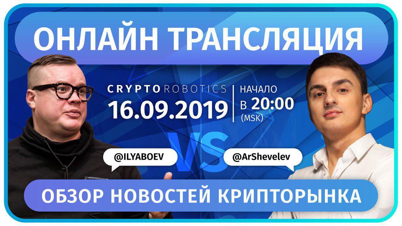 CryptoRobоtics АРТЕМ ШЕВЕЛЁВ. ИЛЬЯ БОЕВ.
